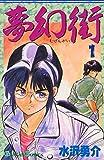 夢幻街 1 (ガンガンコミックス)