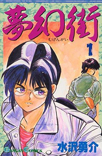 夢幻街 1 (ガンガンコミックス)の詳細を見る