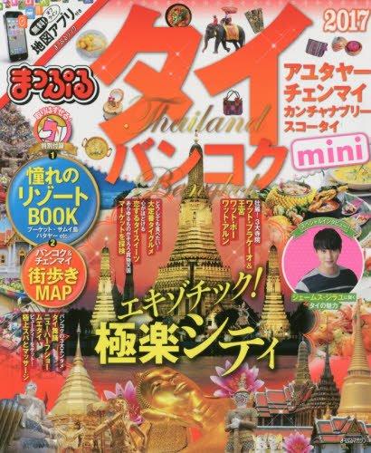 まっぷる タイ・バンコク mini '17 (まっぷるマガジン)