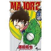 MAJOR 2nd(メジャーセカンド) 3 (少年サンデーコミックス)