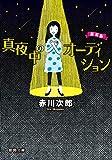 真夜中のオーディション (徳間文庫)