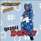 「忍たま乱太郎 なりきりスーツ」 100サイズ(100センチ)