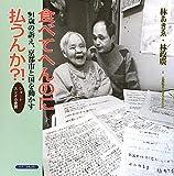 食べてへんのに払うんか? ショートステイの食費―94歳の訴え、京都市と国を動かす