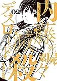 内藤死屍累々滅殺デスロード (2) (サンデーうぇぶりSSC)