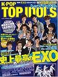 K-POP TOP IDOLS (OAKMOOK)