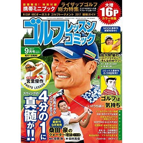 ゴルフレッスンコミック 2017年 09月号 [雑誌]