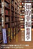 知的幸福整理学 (OR books)