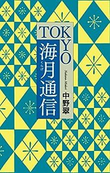 [中野 翠]のTOKYO海月通信 (毎日新聞出版)