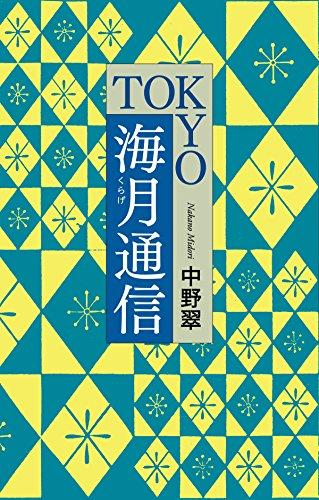 TOKYO海月通信 (毎日新聞出版)