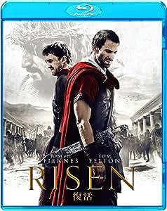 復活 [Blu-ray]