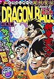 DRAGON BALL総集編 超悟空伝 Legend8 (集英社マンガ総集編シリーズ)