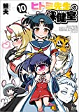 ヒトミ先生の保健室 10 (リュウコミックス)