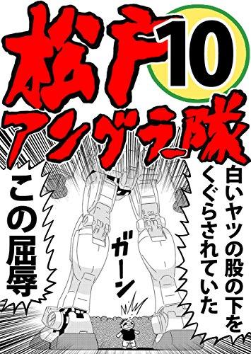 松戸アングラー隊10