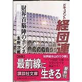 ドキュメント経団連―財界首脳陣のホンネ (講談社文庫)