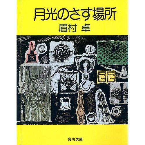 月光のさす場所 (角川文庫 (6135))の詳細を見る