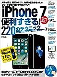 iPhone 7便利すぎる! 220のテクニック[Kindle版]