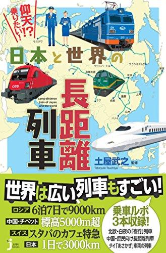 仰天!? 乗りたい!   日本と世界の長距離列車 (じっぴコンパクト新書)