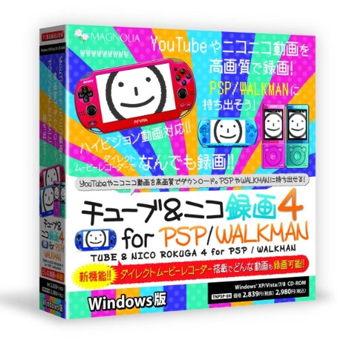 マリナー一流ラショナルチューブ&ニコ録画4 for PSP&WALKMAN