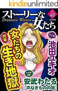ストーリーな女たち 48巻 表紙画像