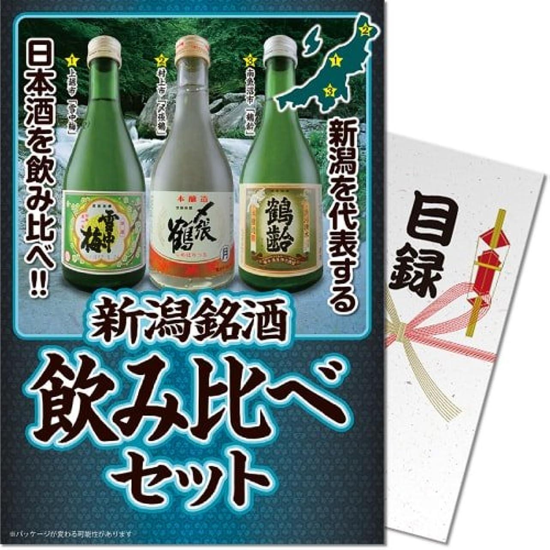 大通り期限切れ大通り【パネもく!】新潟銘酒飲み比べセット(目録?A4パネル付)