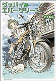 グッバイエバーグリーン (アース・スターコミックス)