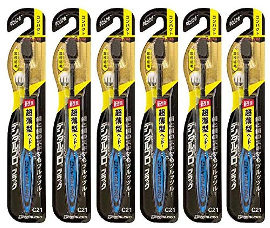 ソケット重々しいアルプスデンタルプロ ブラック超極細毛 コンパクト やわらかめ 6本
