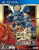 信長の野望・天翔記 with パワーアップキット HD Version - PS Vita