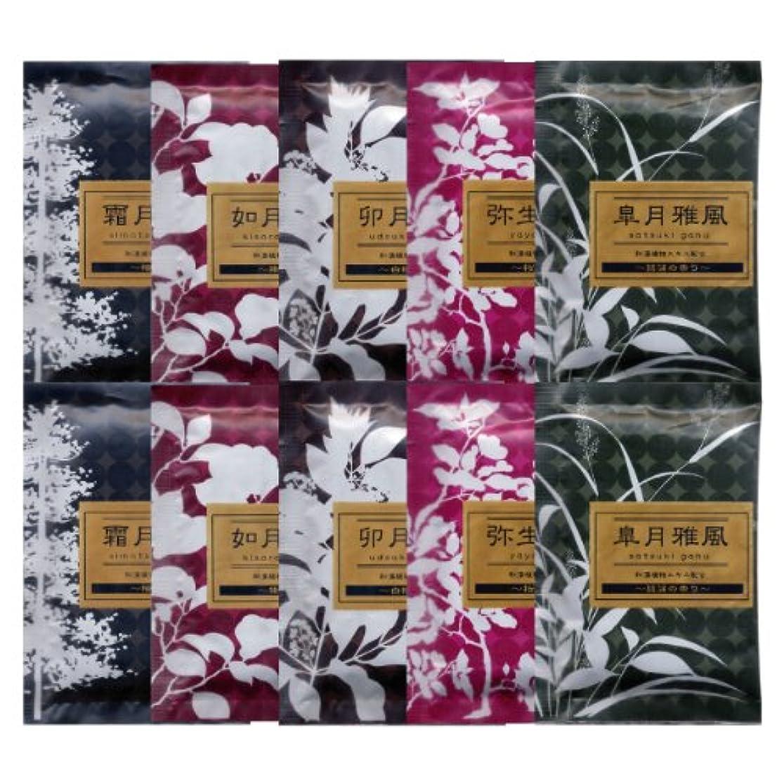 柔らかい足農村フロー薬用入浴剤 綺羅の刻 5種類×2 10包