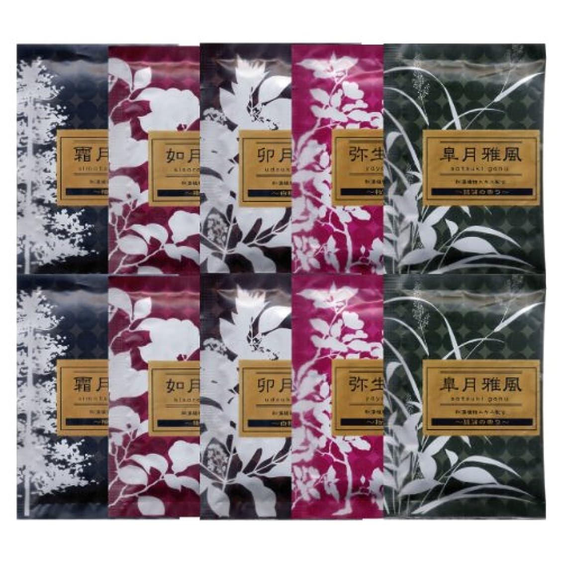 売り手バーストエネルギー薬用入浴剤 綺羅の刻 5種類×2 10包