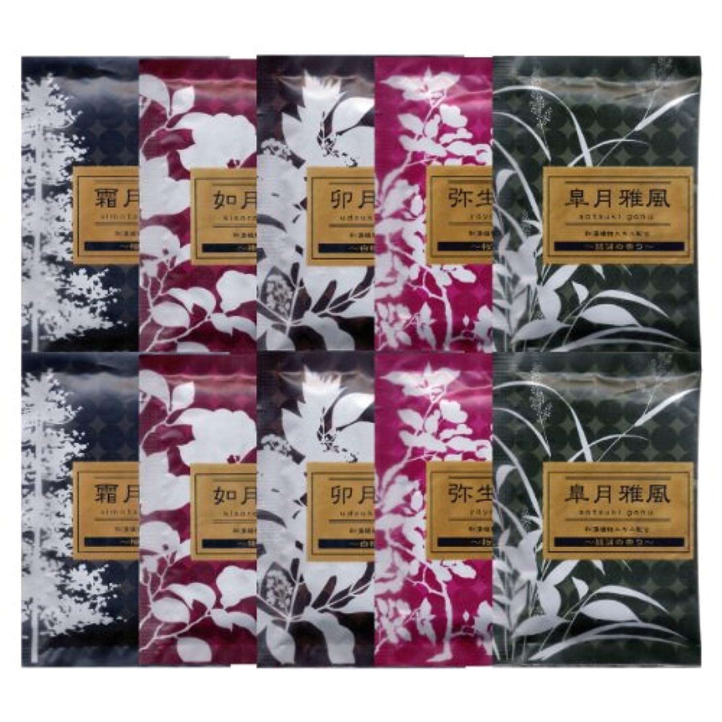 ガロンダウンタウンパフ薬用入浴剤 綺羅の刻 5種類×2 10包