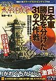 激闘!太平洋戦争