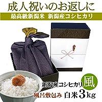 【成人式の内祝い・成人内祝いのお返し】お祝いに贈る新潟米(風呂敷包み)新潟産コシヒカリ 3キロ