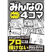 みんなの4コマ あつこ編 (ファミ通クリアコミックス)