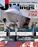 J Wings (ジェイウイング) 2017年8月号