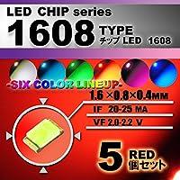1608 SMD LED チップ レッド 5個セット 打ち替え