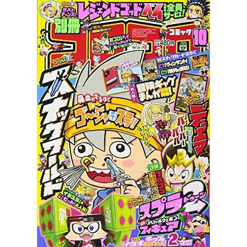 別冊コロコロコミック 2017年 10 月号 [雑誌]
