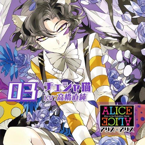 ALICE=ALICE Vol.3 チェシャ猫 CV.高橋直純の詳細を見る