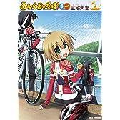 ろんぐらいだぁす!(5) 特装版 (IDコミックス REXコミックス)