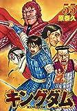 キングダム コミック 1-55巻セット
