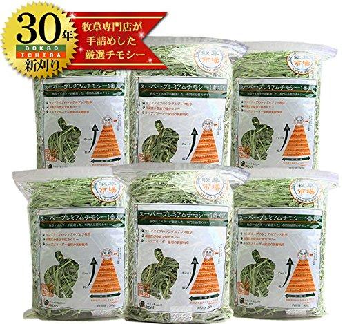 【30年度産新刈り】牧草市場 スーパープレミアム チモシー 1番刈り 牧草 3kg (500g×6パック)(うさぎ・モルモットなどの牧草)
