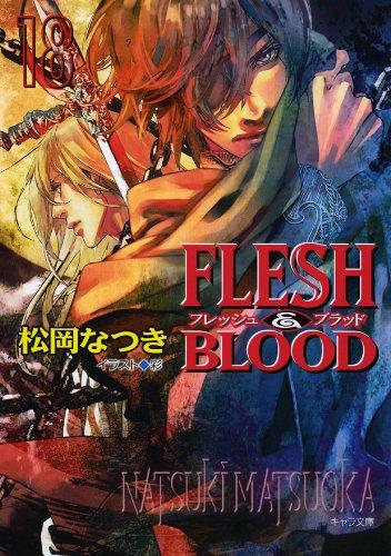 FLESH&BLOOD18 (キャラ文庫)の詳細を見る