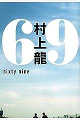 69 sixty nine (集英社文庫) 文庫