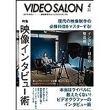 ビデオ SALON (サロン) 2020年 4月号