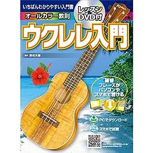 島村楽器 SLBUK-101 レッスンDVD付きウクレレ入門