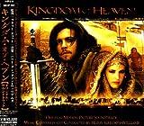 「キングダム・オブ・ヘブン」オリジナル・サウンドトラック
