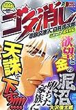 ゴタ消し示談交渉人白井虎次郎 / 大沢 俊太郎 のシリーズ情報を見る