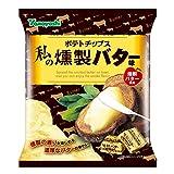 山芳製菓 ポテトチップス 私の燻製バター味 48g×12袋