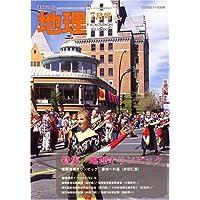 地理 2007年 07月号 [雑誌]
