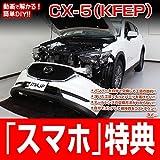 CX-5(KFEP) メンテナンスオールインワンDVD 内装&外装 スマホ