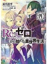 Re:ゼロから始める異世界生活、緋弾のアリアなどMF文庫J 9月新刊